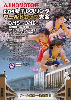 女子レスリングWcup.jpg