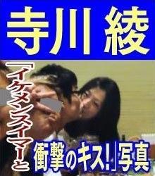 寺川綾.jpg