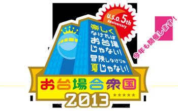 gasshukoku_logo.png